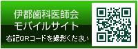 伊都歯科医師会モバイルサイト 右記QRコードをご撮影ください